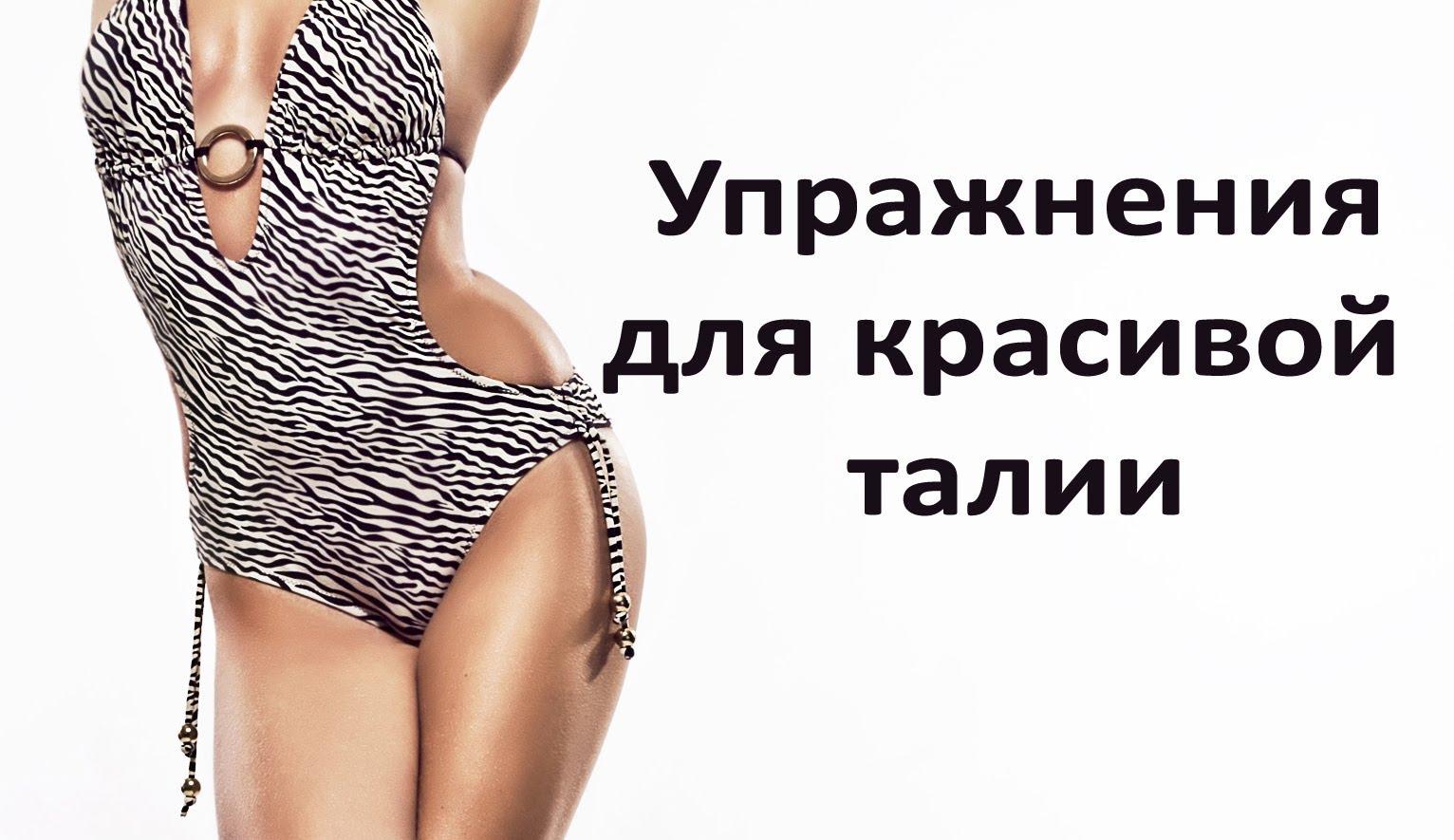 как убрать жир на боках на спине