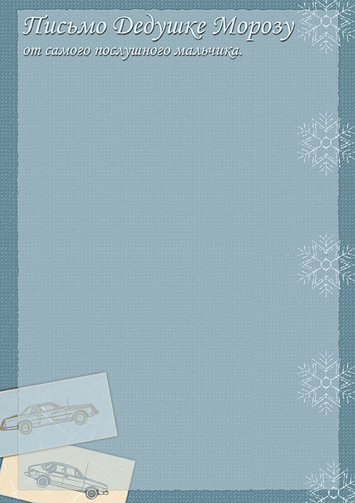 Написать Письмо Деду Морозу Бланки